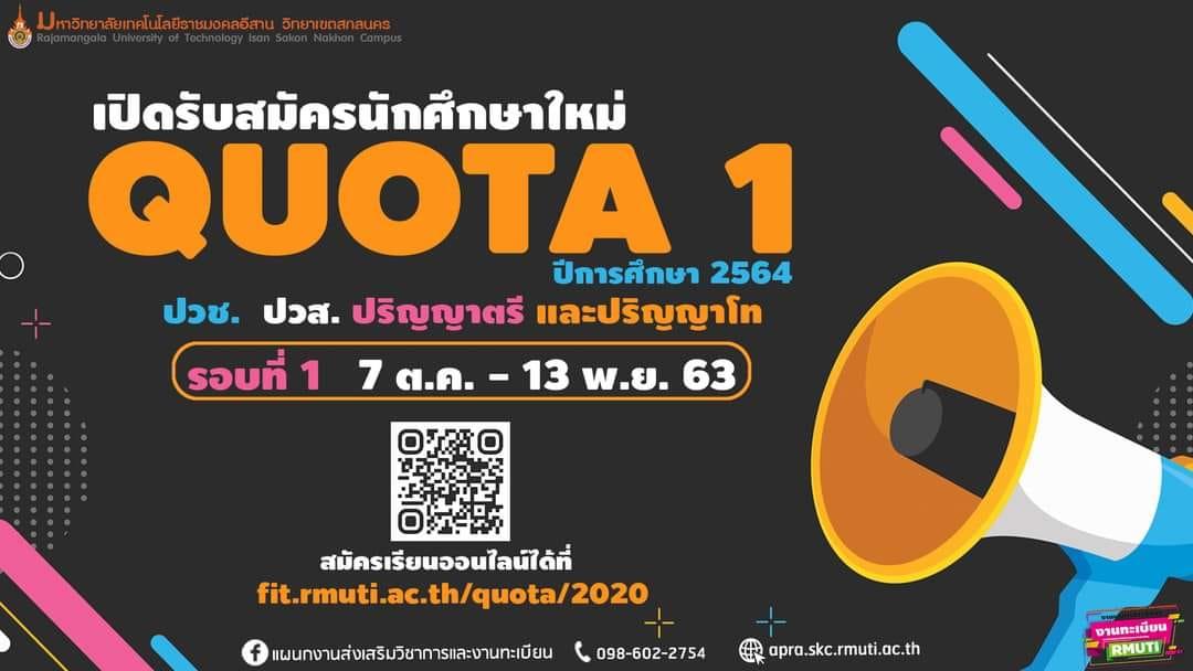 รับสมัครนักศึกษาใหม่ ปีการศึกษา 2564 (รองโควตา) ถึง 13 พ.ย. 2563 สมัครผ่านระบบออนไลน์, สมัครผ่านสถานศึกษา, สมัครด้วยตนเอง
